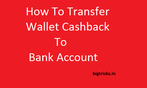 ek - (Full Guide) Trick To Transfer Mobikwik, Payzapp Or Oxigen Wallet Cashback To bank account