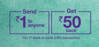 Loot - Phone Pe Offer: Transect  For Rs.1 and Get Rs.50 CashBack 1