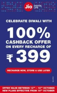 Phonepe Diwali Dhamaka Offer : Get Rs.500 Cashback On Jio Recharge Of Rs.399 1