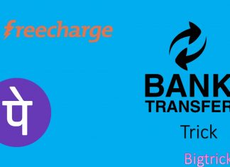 Trick to Transfer Freecharge Cashback to Bank Account