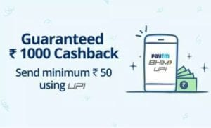 screenshot 20180116 115206 016468017619823348528 300x182 1 300x182 - [Live]Paytm UPI Loot: Get Rs.1000 Cashback for Doing UPI Transaction of Rs.50 or Above