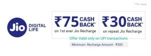PhonePe Get Rs 75 Cashback on Jio Recharge of Rs 300+ 1