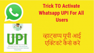 How to Activate Whatsapp UPI Feature For All Whatsapp Users 1