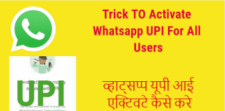 How to Activate Whatsapp UPI Feature For All Whatsapp Users