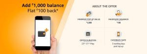 Amazon Pay : Load Rs.1000 & Get Rs.100 Cashback For All Users 1