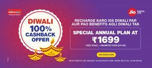 Jio Diwali Offer - 100% Cashback on all Recharges + New Annual Plan of Rs.1699 1