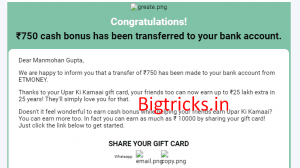 (Proof Added) ETMoney Refer & Earn - Get Rs.100 Bank Cash For Every Referral + Swiggy,Gaana+ Subscription 3