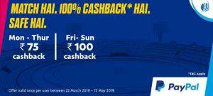 Myteam11 Paypal offer - Get 100% Cashback upto Rs.100 with paypal 1
