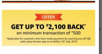 Amazon Scan & Pay Loot - Get Rs.2 Amazon Pay Cash On Every Scan & Pay Transaction 6