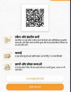 Sharechat Referral Code- Refer & Get Rs.15 PayTM Cash Instantly to Your PayTM Wallet 4