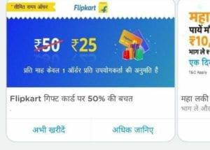 Niki Gift Cards- Get Rs.50 Flipkart Gft card for Rs.25 Only 2