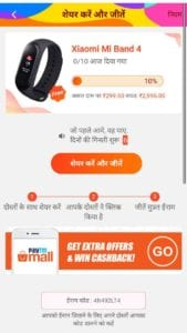 UC Browser Shopping Fest - Invite Friends & Win Free MI band 4 & Other Prizes [Drop the Price] 3