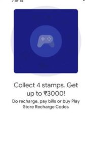 Google Pay Stamps Offer
